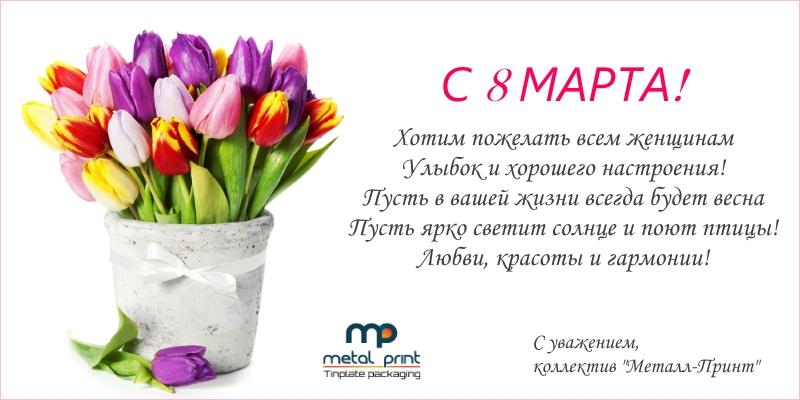 С праздником 8 марта 2019!